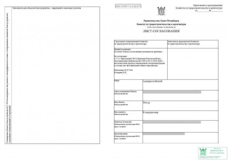 Получение разрешения на установку кондиционера ремонт кондиционеров kitano